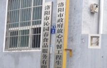 洛阳市政府放心早餐工程生产基地