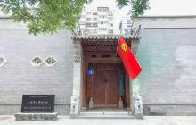 八路军办事处纪念馆