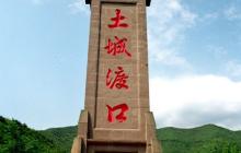 三华山风景区