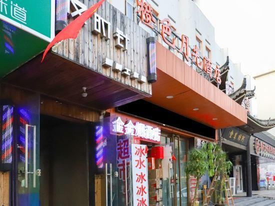 布丁酒店(合肥胜利路步行街店)