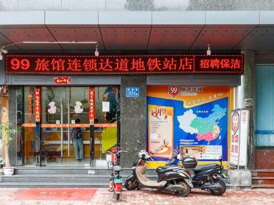 99旅馆连锁(福州达道地铁站店)(原五一南路店)