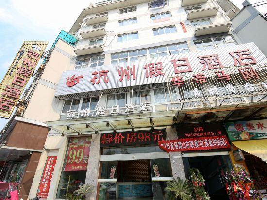 杭州假日酒店(黄山步行街店)