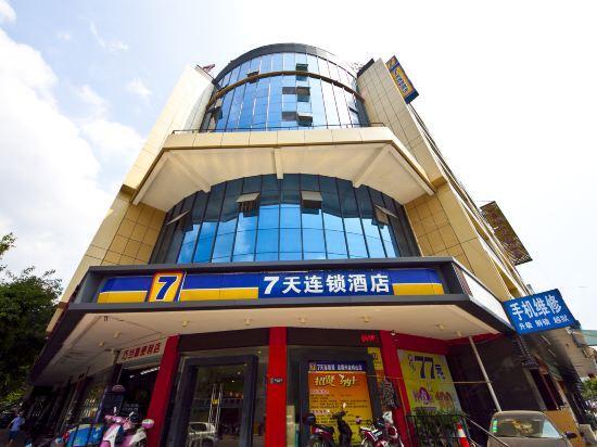 7天连锁酒店(福州火车站晋安河金鸡山公园店)