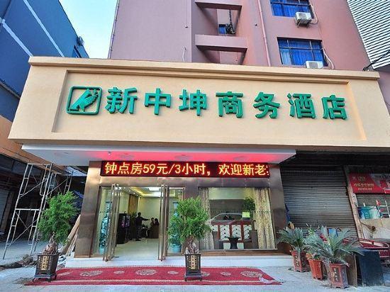 新中坤商务酒店(合肥火车站店)