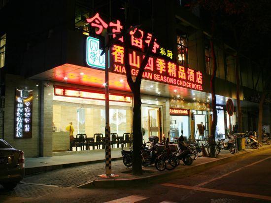 福州香山四季精品酒店(三坊七巷店)