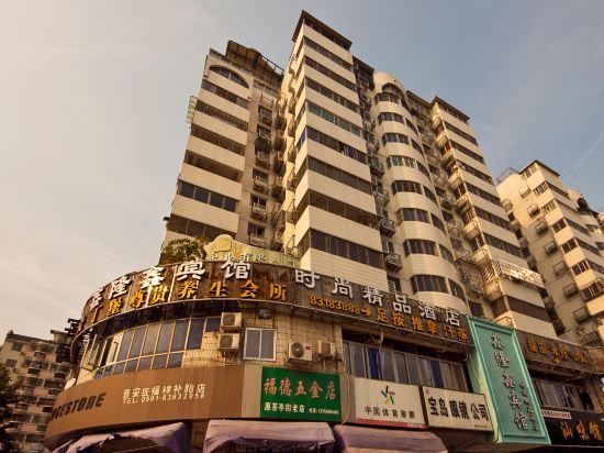鑫隆鑫时尚精品酒店(福州世欧王庄店)