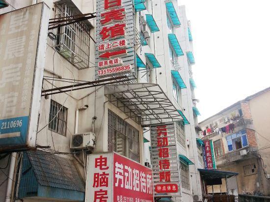 黄山新日宾馆
