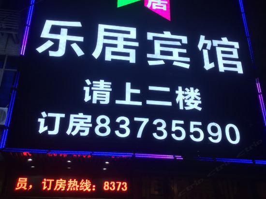 福州乐居宾馆洪山桥店