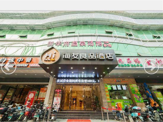 海友良品酒店(福州汽车南站店)