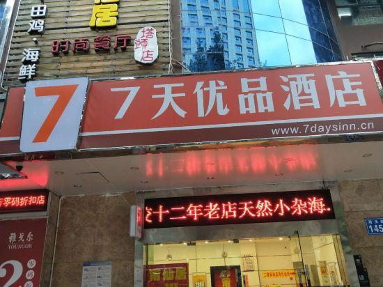 7天优品酒店(福州塔头路泰禾广场店)