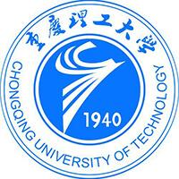 重庆理工大学