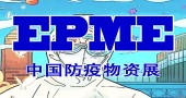 郑州防疫物资展览会