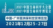 2021中国生命科学大会