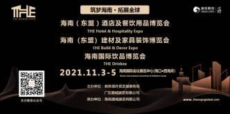 2021海南THE系列展(酒店展、建装展、国际饮品展)