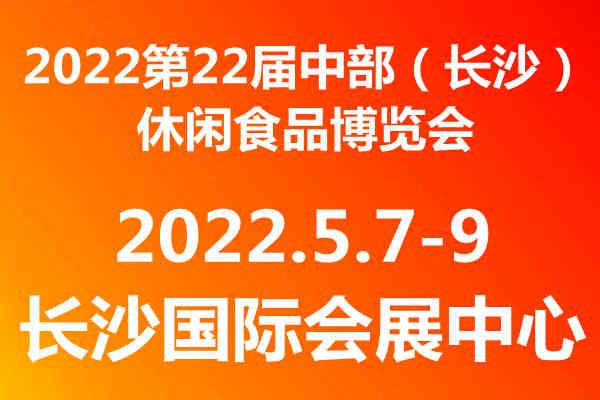 2022第22届中部(长沙)休闲食品博览会