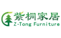 紫桐家居Z-Tong Furniture