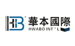 华本HWABO