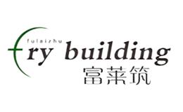 富莱筑fry building