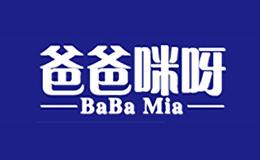 爸爸咪呀BaBa Mia