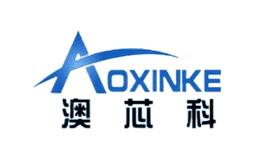 澳芯科AOXINKE