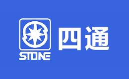 四通Stone
