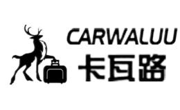 卡瓦路CARWALUU