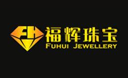 福輝FuHui