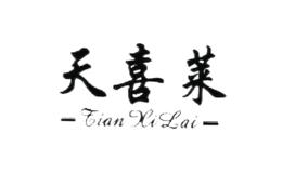 天喜莱TianXiLai