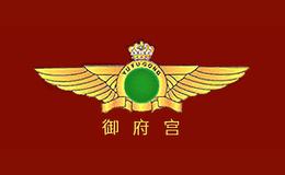 御府宫YUFUGONG