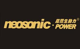 尼尔生动力neosonic.power