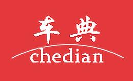 车典CHEDIAN