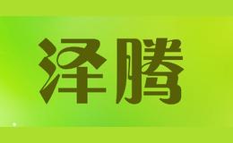 泽腾ZETENG