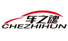 车之魂CHEZHIHUN