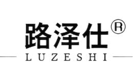 路泽仕LUZESHI