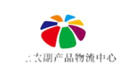 南京农副产品物流中心