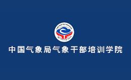 中国气象局气象干部培训学院