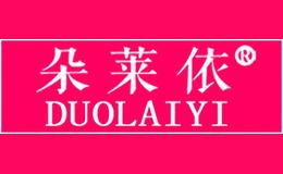 朵莱依Duolaiyi