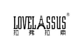 拉弗拉索LOVELASSUS