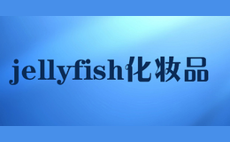 jellyfish化妆品