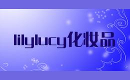 lilylucy化妆品