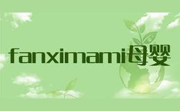 fanximami母婴