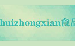 shuizhongxian食品