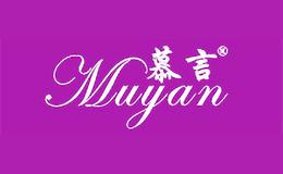 慕言Muyan