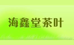 海鑫堂茶葉