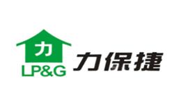 力保捷LPG