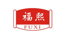 福熙牌FUXI