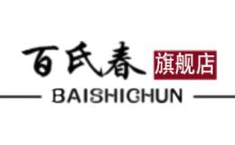 百氏春BAISHICHUN