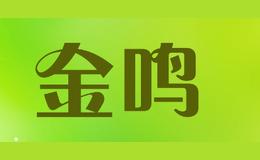 金鸣jinming