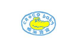 鳄鱼宝宝crocobaby