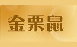 金栗鼠JINLISHU